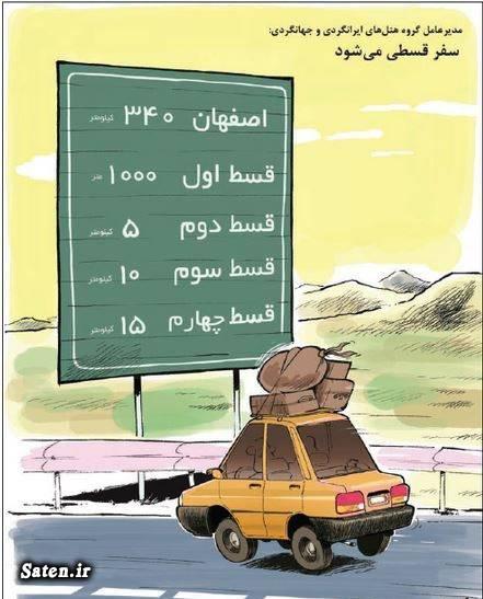 کاریکاتور گردشگری