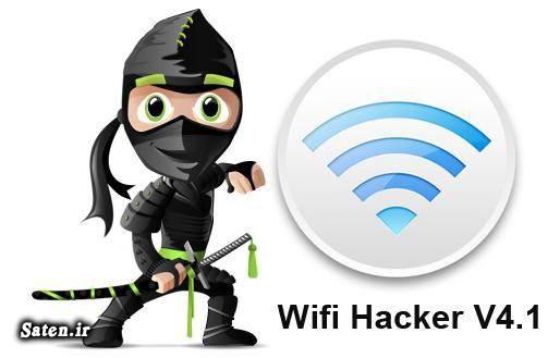 هک وای فای هک پسورد وای فای Hack Wifi Password