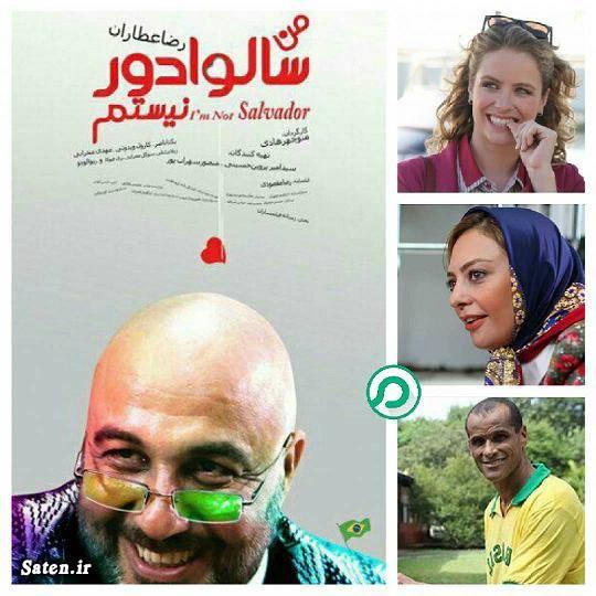 همسر یکتا ناصر بیوگرافی منوچهر هادی بازیگران من سالوادور نیستم اینستاگرام رضا عطاران