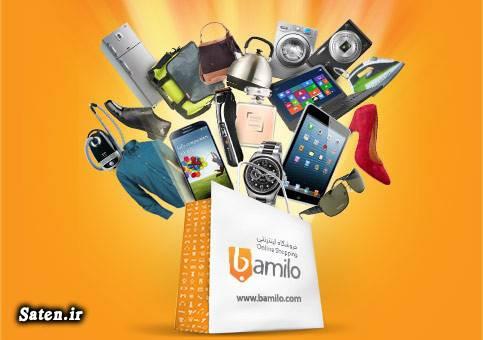 فروشگاه بامیلو فروشگاه اینترنتی درآمد دیجی کالا بامیلو bamilo