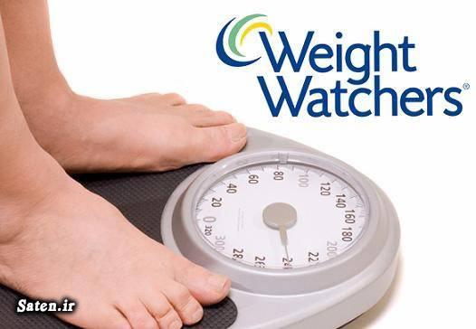 ویت واچرز رژیم غذایی لاغر شدن بهترین رژیم لاغری بهترین رژیم غذایی Weight Watchers