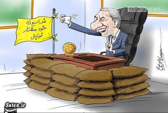 کاریکاتور ورزشی کاریکاتور علی کفاشیان طنز علی کفاشیان سوابق علی کفاشیان