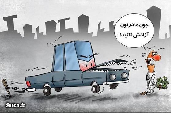 کاریکاتور قیمت خودرو کاریکاتور قیمت کاریکاتور خوروسازان ایران کاریکاتور خودرو