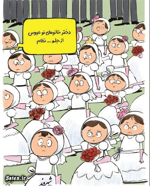 کاریکاتور ازدواج ازدواج جالب