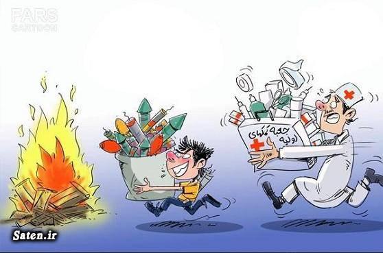 کاریکاتور چهارشنبه سوری حوادث چهارشنبه سوری