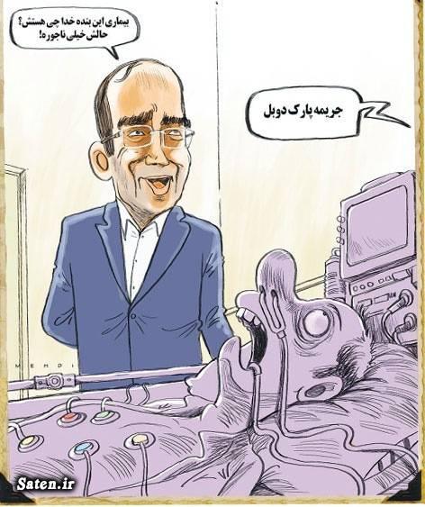 کاریکاتور وزیر بهداشت کاریکاتور جریمه رانندگی
