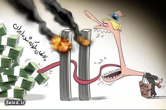 کاریکاتور آمریکا زندگی در آمریکا جنگ ایران و آمریکا