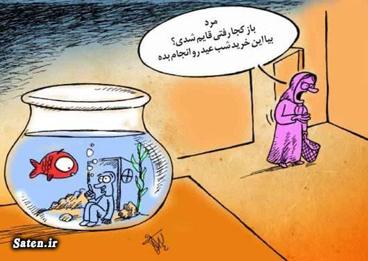 کاریکاتور عید نوروز کاریکاتور شب عید