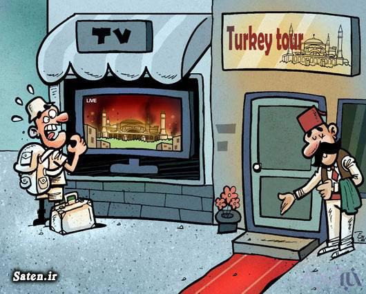 کاریکاتور ترکیه تور ترکیه اخبار ترکیه