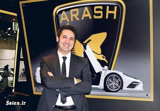 بیوگرافی آرش فربد ایرانیان در اروپا آرش موتور arash farboud arash cars Arash AF10