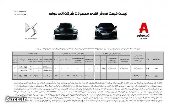 مشخصات DS 6 مشخصات DS 5 قیمت دی اس قیمت DS 6 قیمت DS 5 آتی موتور