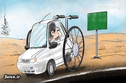 کاریکاتور خودروسازان کاریکاتور خودرو ایرانی کاریکاتور پراید کاریکاتور امنیت خودرو