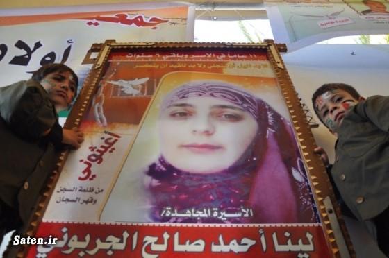 لینا جربونی زن فلسطینی دختر فلسطینی