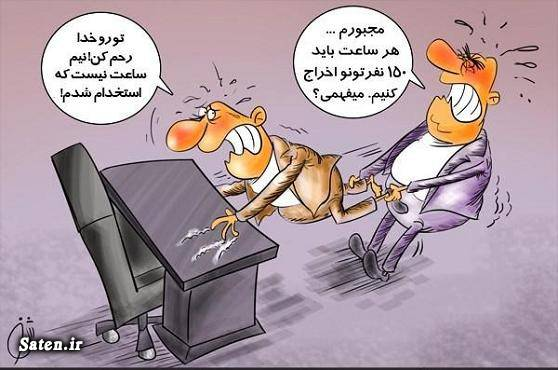 کاریکاتور بیکاری کاریکاتور بازار کار کاریکاتور استخدام