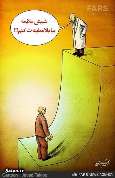 کاریکاتور نظام پزشکی کاریکاتور شیب ملایم کاریکاتور پزشکان کاریکاتور بیماران