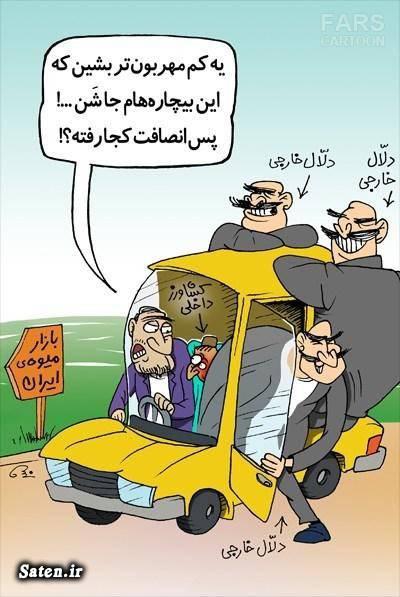 کاریکاتور واردات کاریکاتور کشاورزی کاریکاتور دلال