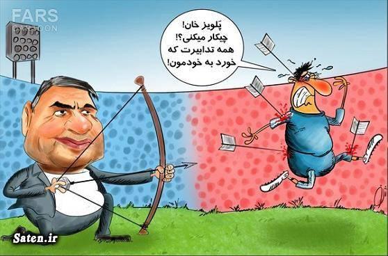 کاریکاتور ورزشی کاریکاتور دربی کاریکاتور پرویز مظلومی کاریکاتور پرسپولیس کاریکاتور استقلال