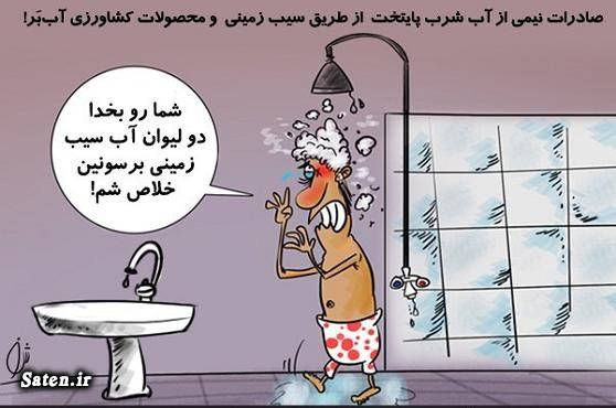 کاریکاتور کشاورزی کاریکاتور تهران