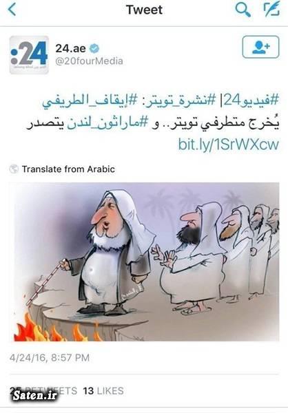 مفتی وهابی مفتی عربستانی کاریکاتور عربستان فتوای مفتی عبدالعزیز آل شیخ