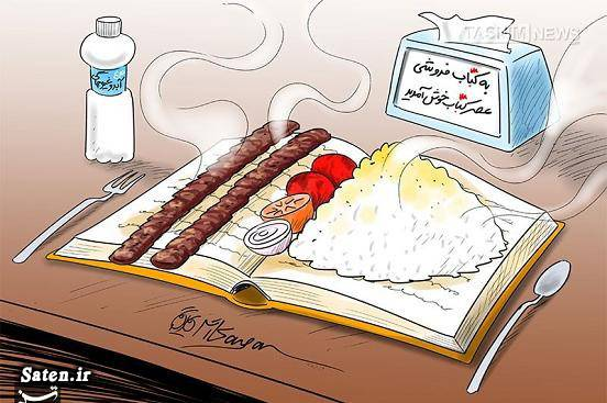 کاریکاتور کتاب کاریکاتور فرهنگی