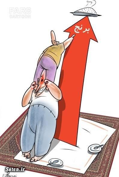 کاریکاتور قیمت کالا کاریکاتور قیمت برنج کاریکاتور قیمت کاریکاتور شیب ملایم