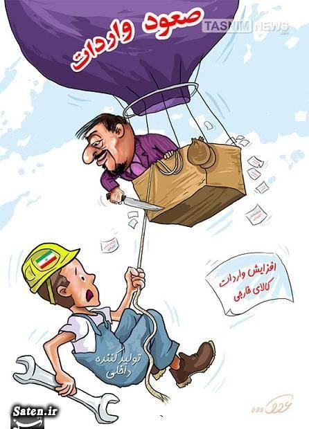 کاریکاتور واردات کاریکاتور تولید ملی کاریکاتور تولید کننده داخلی