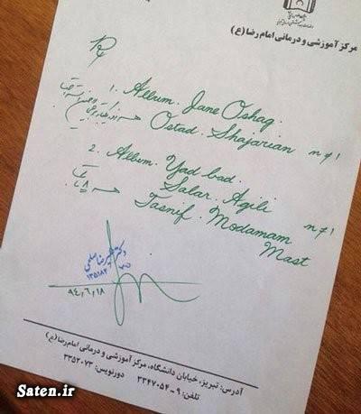 نیکوکاران نسخه دارو پزشک ایرانی بیوگرافی علیرضا صلحی