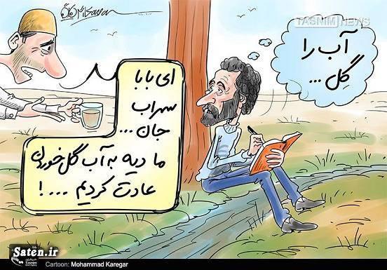 کاریکاتور خرم آباد کاریکاتور آب اخبار خرم آباد