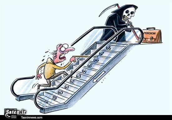 کاریکاتور کارمندان کاریکاتور بازنشستگان