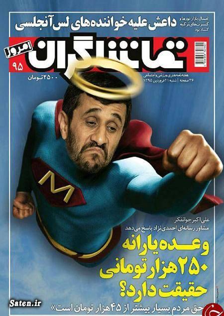 مجله تماشاگران اینستاگرام احمدی نژاد اخبار احمدی نژاد احمدی نژاد