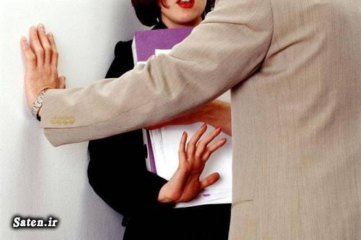 مشاور روانشناس مزاحمت جهت دخترک های جوان و ازدواج نکرده مزاحم نوامیس متلک پرانی متخصص روانشناسی عکس تعرض جنسی و زناشویی و جنسی عکس آزار جنسی و زناشویی و جنسی