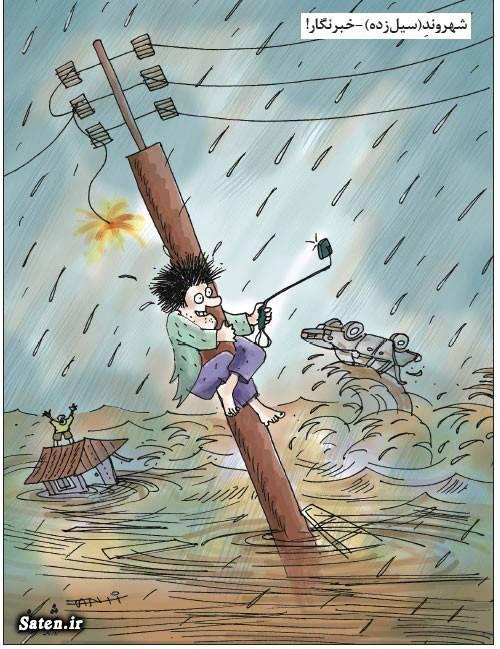 کاریکاتور فیسبوک کاریکاتور شبکه های اجتماعی کاریکاتور سلفی کاریکاتور اینستاگرام عکس سلفی