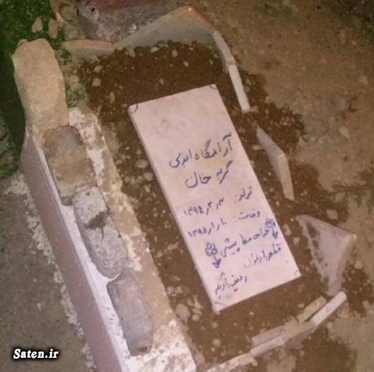 عکس های جالب و زیبا عکس تهران شهرک غرب سنگ قبر