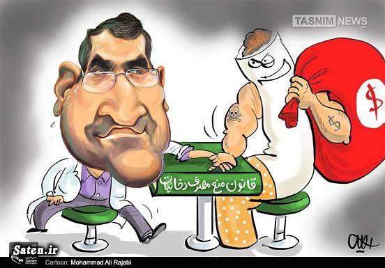 کاریکاتور وزیر بهداشت کاریکاتور وزارت بهداشت کاریکاتور سیگار کاریکاتور دخانیات