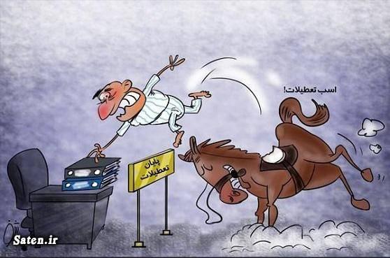 کاریکاتور تعطیلات تعطیلات نوروزی