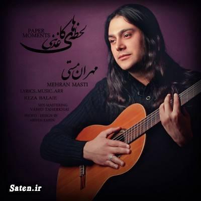 بیوگرافی مهران مستی آهنگ جدید مهران مستی Mehran Masti
