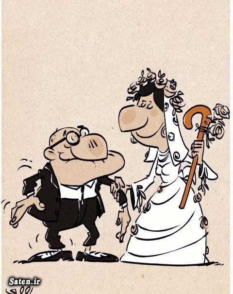 کاریکاتور شوهر کاریکاتور ازدواج