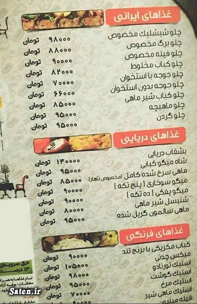 گرانترین منو رستوران گرانترین غذا رستوران تهران بهترین رستوران