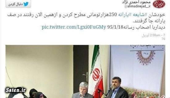 سایت انتخاب سایت احمدی نژاد توئیتر احمدی نژاد اخبار احمدی نژاد