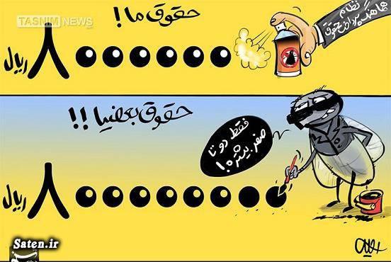 کاریکاتور حقوق کارمندان کاریکاتور حقوق کارگران فیش حقوقی بیمه مرکزی حقوق مدیران