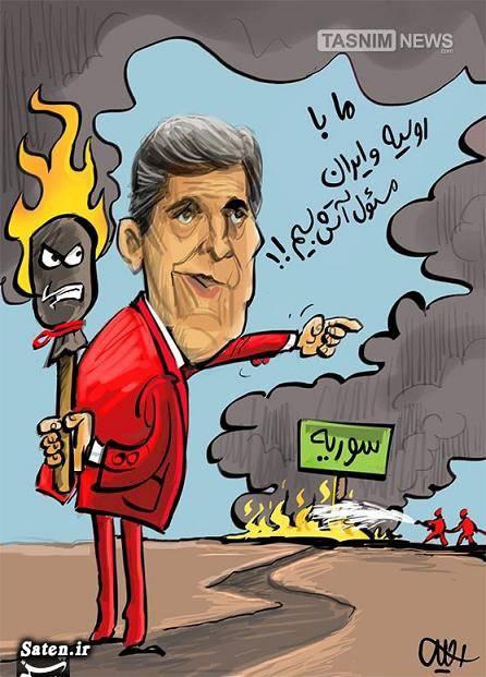 کاریکاتور جان کری کاریکاتور آمریکا چهره واقعی غرب چهره واقعی آمریکا