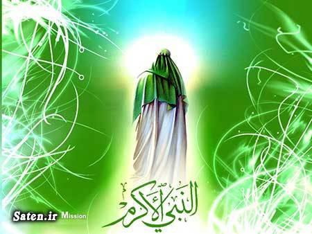 تبریک عید مبعث پیامک عید مبعث پیامک حضرت محمد اس ام اس عید مبعث اس ام اس حضرت محمد