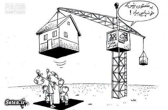 کاریکاتور وزارت مسکن کاریکاتور وزارت راه و شهرسازی کاریکاتور قیمت مسکن کاریکاتور قیمت خانه