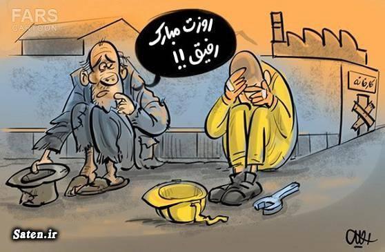 کاریکاتور روز کارگر کاریکاتور بیکاری کاریکاتور استخدام