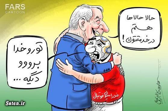 کاریکاتور ورزشی کاریکاتور فوتبال کاریکاتور فدراسیون فوتبال کاریکاتور علی کفاشیان