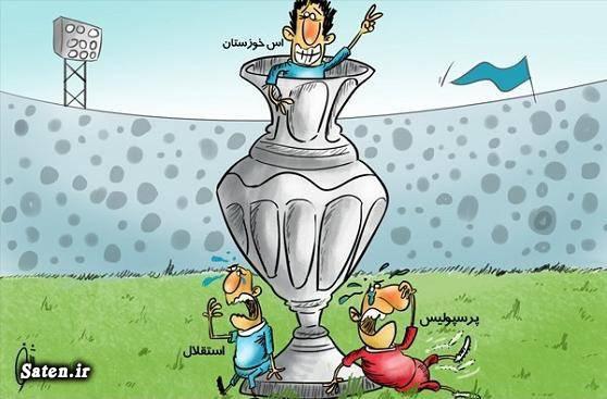 کاریکاتور ورزشی کاریکاتور لیگ برتر کاریکاتور فوتبال کاریکاتور پرسپولیس کاریکاتور استقلال