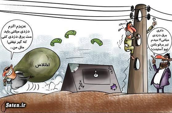 کاریکاتور سرقت کاریکاتور دزدی کاریکاتور اختلاس برق دزدی