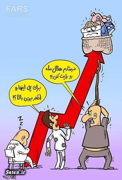 کاریکاتور ماه رمضان کاریکاتور گرانی کاریکاتور قیمت کالا کاریکاتور حقوق مصرف کننده