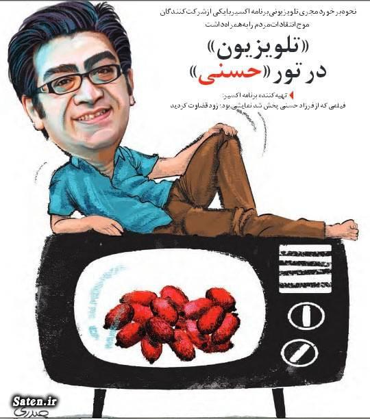 مجری برنامه اکسیر زمان پخش برنامه اکسیر روزنامه شهروند بیوگرافی فرزاد حسنی