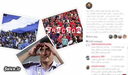 هواداران استقلال تهران طرفداران استقلال سرمربی تراکتورسازی اینستاگرام امیرقلعه نویی